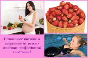 Почему низкое давление при беременности