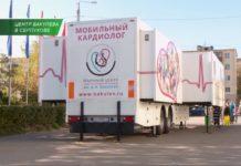 Передвижной госпиталь для кардиологических больных